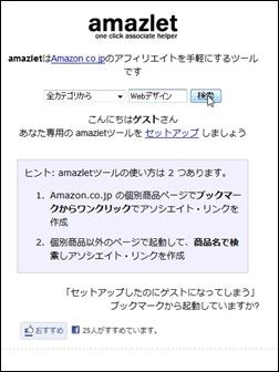 amazlet01