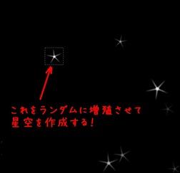 starry01