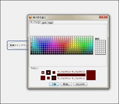freemind_color04