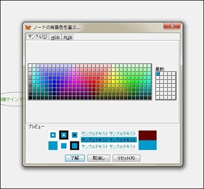 freemind_color12