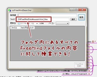 freemindsearch14