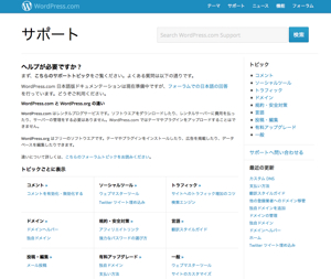 サポート — WordPress.com