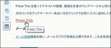 pressthis03