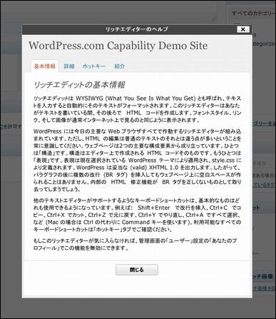 wordpresscomuse02
