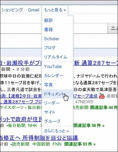 googledocument03