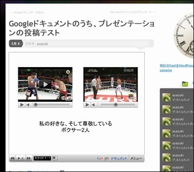 googledocument25