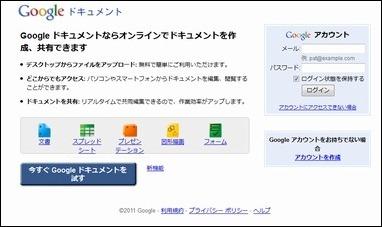googledocument31