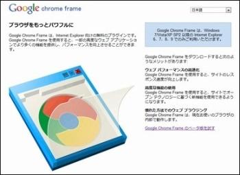 chromeframe01.jpg