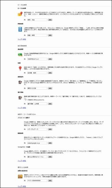 googlesearch10