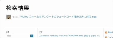 wpcomsearch03