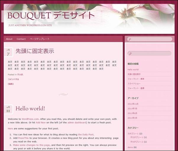 bouquettheme02