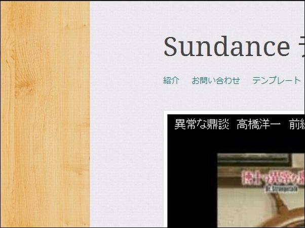 sundance04