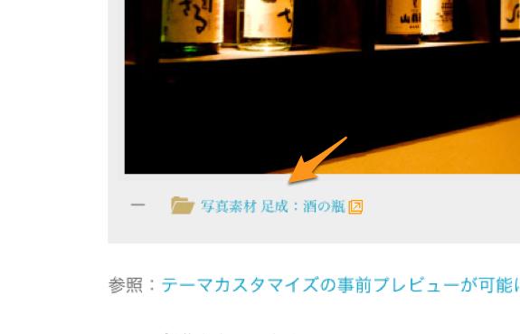画像のタイトル(キャプション)にリンクをつけられるようになった   comemo