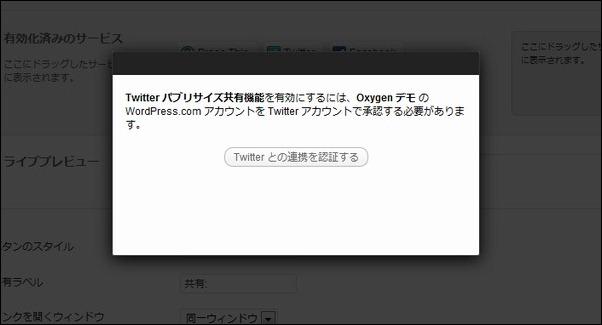 twitterpublicize02