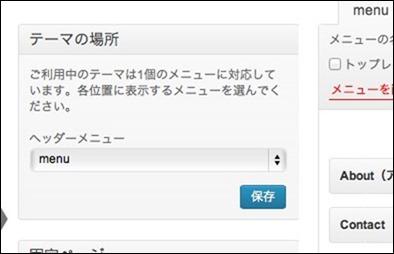 メニュー ‹ WP.com Theme Demo Site — WordPress