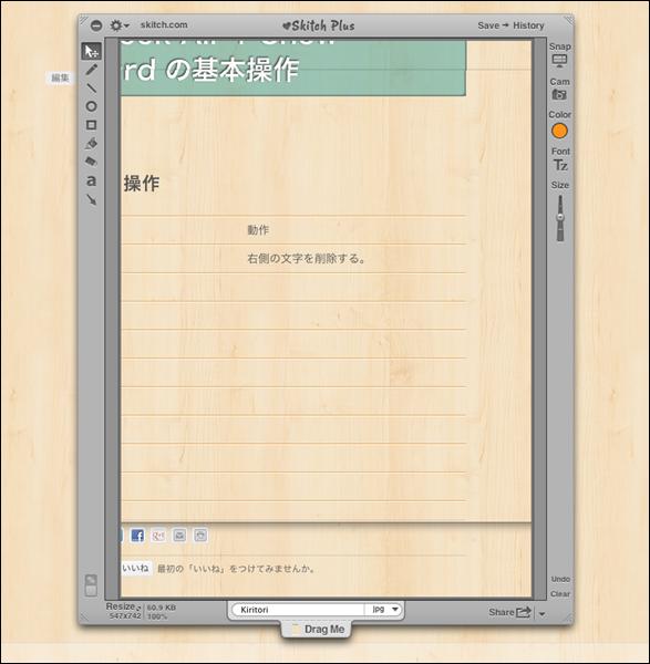 スクリーンショット 2013-01-07 16.51.33