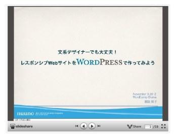 [WordPress.com] SlideShare をレスポンシブ対応させる方法についての考察 | comemo