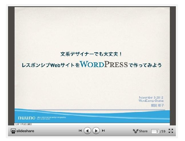 [WordPress.com] SlideShare をレスポンシブ対応させる方法についての考察   comemo