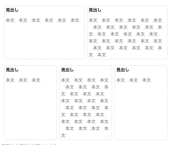 記事内に高さの同じ枠つきの欄を作成する –display_ table を使う方法 -(改) | comemo