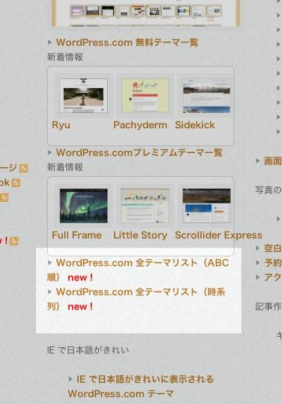 WordPress.com 全テーマリスト(ABC 順) | comemo