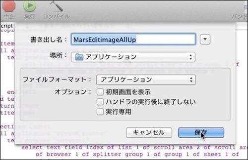 AppleScript エディタ
