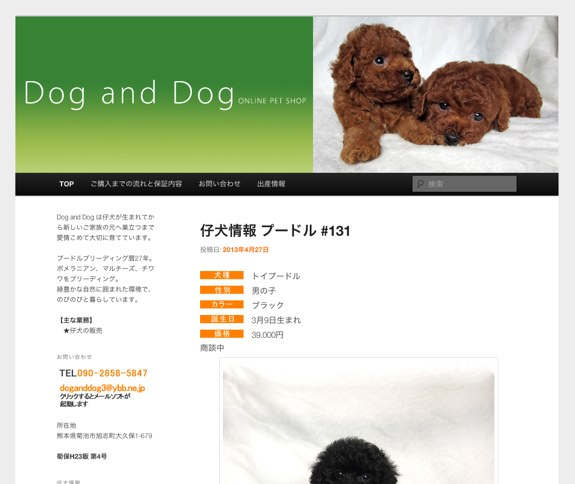 Dog and Dog   オンラインペットショップ