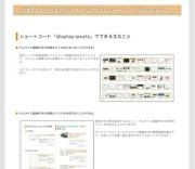 記事をタイル状に表示したりすることのできるショートコード「display-posts」 | comemo