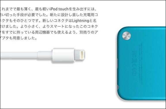 アップル - iPod touch - 特長