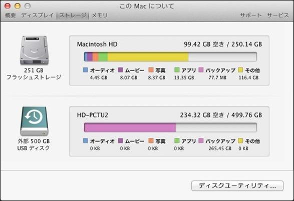 この Mac について-3