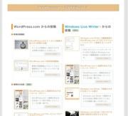 WordPress.com への投稿手段いろいろ | comemo