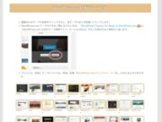 WordPress.com 無料テーマ一覧 | comemo