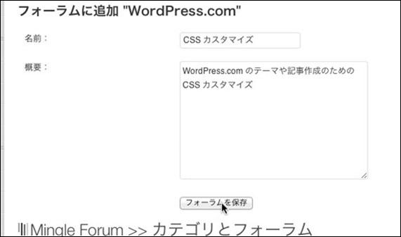 Forum Structure - Categories & Forums ‹ comemo demo — WordPress-1