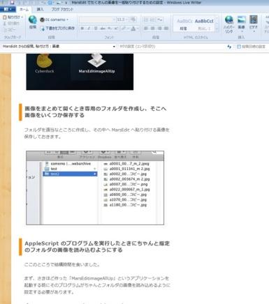 MarsEdit でたくさんの画像を一括貼り付けするための設定 - Windows Live Writer