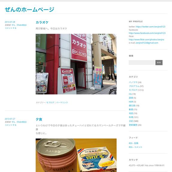 ぜんのホームページ