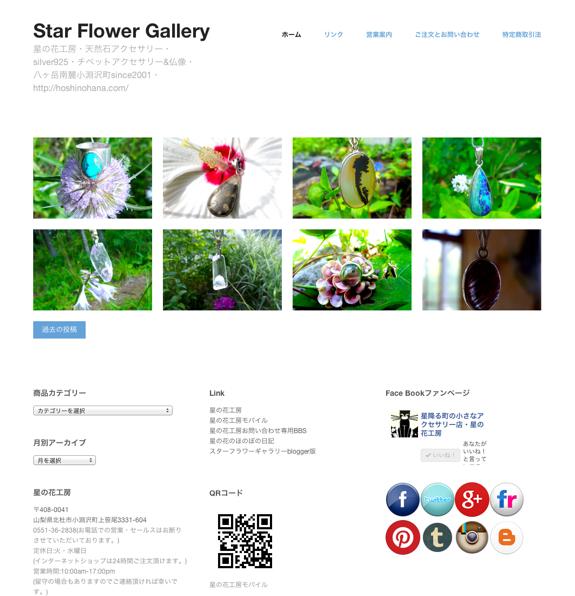 Star Flower Gallery | 星の花工房・天然石アクセサリー・silver925・チベットアクセサリー&仏像・八ヶ岳南麓小淵沢町since2001・http___hoshinohana.com_