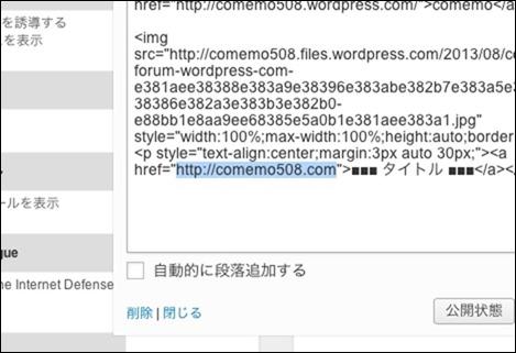 ウィジェット ‹ t demo — WordPress