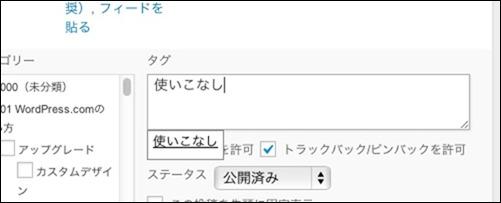投稿 ‹ comemo — WordPress-1