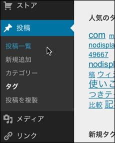 タグ ‹ comemo — WordPress-4