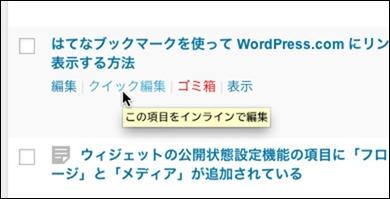 投稿 ‹ comemo — WordPress