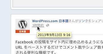 WordPress.com 日本語