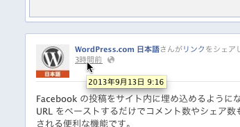 WordPress.com 日本語