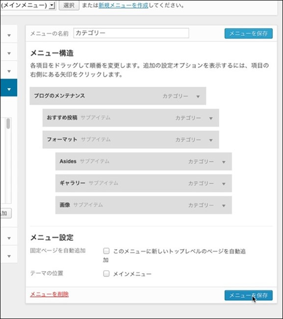 メニュー ‹ t demo — WordPress-1