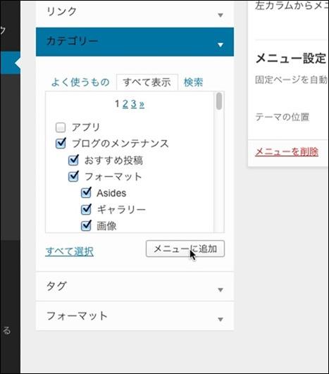 メニュー ‹ t demo — WordPress