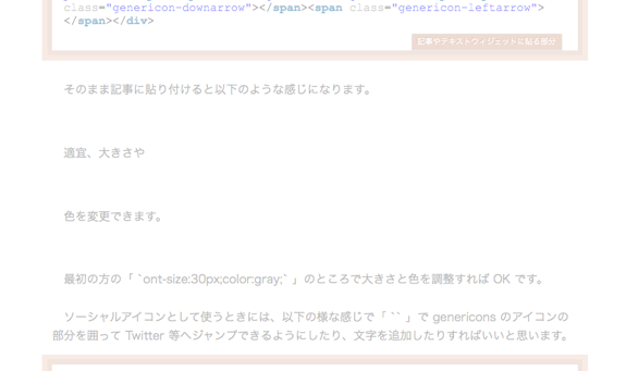 【WordPress.com】アイコンフォント「Genericons」を使ってブログにソーシャルアイコンを設置する   comemo