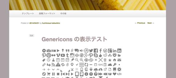 Genericons の表示テスト | t demo