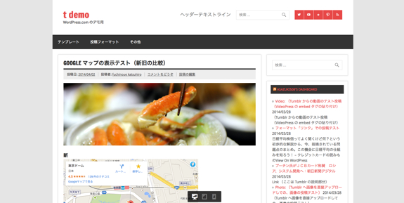 Dynamic News のカスタマイズ — WordPress-2