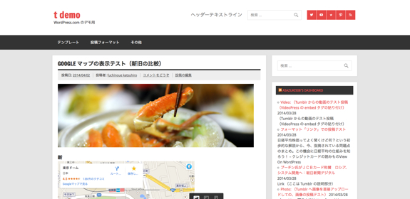 Dynamic News のカスタマイズ — WordPress-3