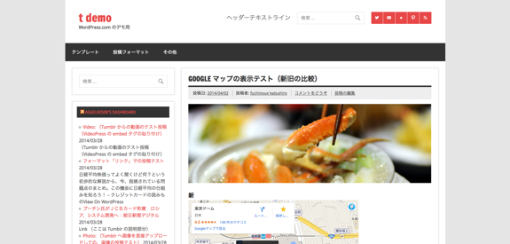 Dynamic News のカスタマイズ — WordPress-4
