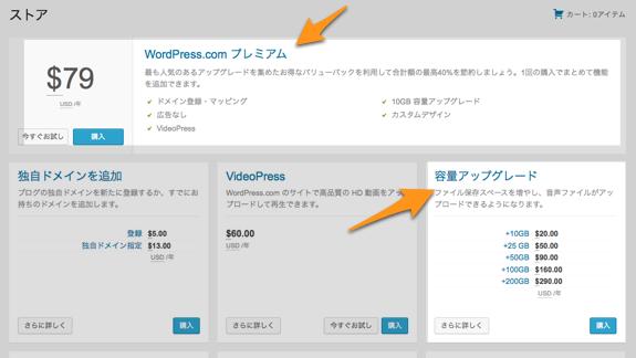 ストア ‹ comemo — WordPress