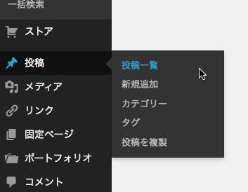 ダッシュボード ‹ comemo — WordPress